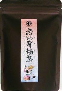 恵比寿福茶の写真